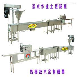 THF-600无矾压粉土豆粉机成套生产线