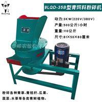 9LQD-35B立式青贮饲料打浆机