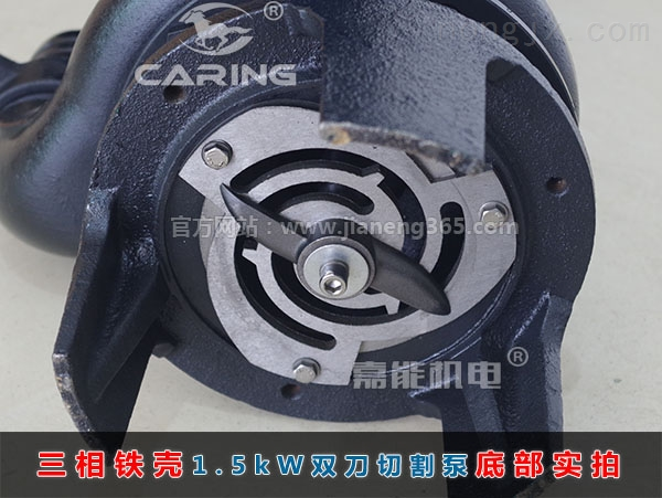 三相铁壳1.5kW双刀切割泵底部外刀与刀盘实拍