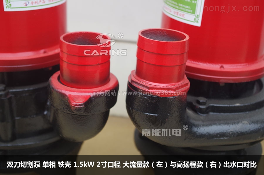 双刀切割泵 单相 1.5kW 铁壳 2寸口径大流量款与高扬程款出水口对比