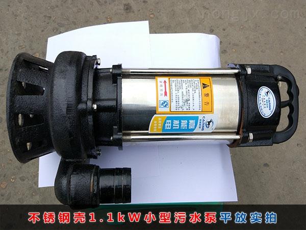 WQD8-16-1.1不锈钢壳小型污水泵(1100W普通家用污水泵)平放实拍