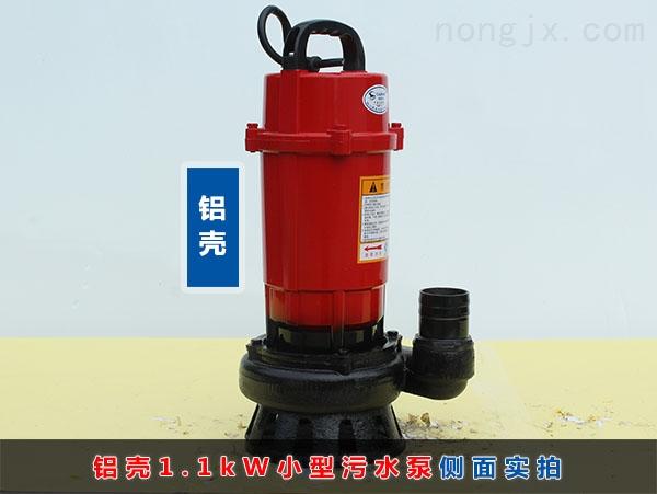 WQD8-16-1.1铝壳小型污水泵(1100W普通家用污水泵)侧面外观实拍