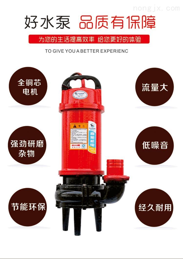 无堵塞排污泵选用全铜线电机,流量大、噪音小、抽排杂物强劲,是一款经久耐用的环保型水泵