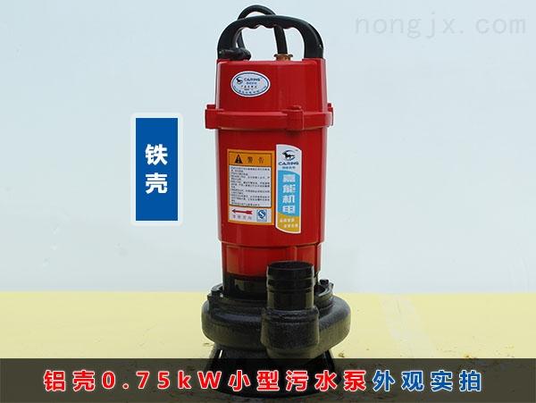 WQD8-12-0.75铝壳小型污水泵(750W铝壳普通污水泵)外观实拍
