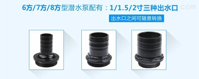 6方/7方/8方清水潜水泵配1/1.5/2寸三种出水口