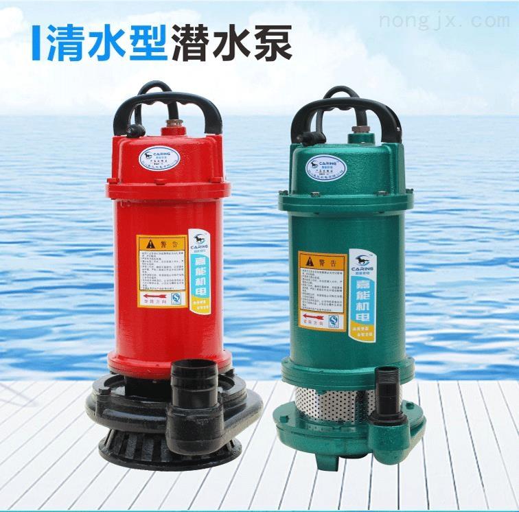 清水潜水泵:质量好 效果好