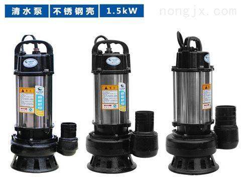 不锈钢壳1.5kW单相 三相小型清水潜水泵-QDX QX系列1.5kW不锈钢壳潜水电泵