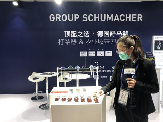 德国舒马赫多款中国热销零部件集中亮相2020国际农机展