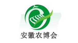 2021第11届中国安徽国际现代农业博览会