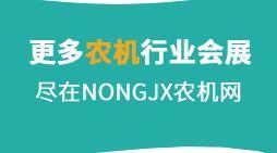 2021年第二届内蒙古(春季)农业机械博览会