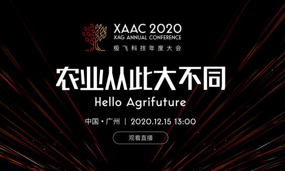 12月15日●极飞科技年度大会 农机网邀您一起见证极飞为农业带来新惊喜