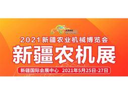 2021新疆农业机械博览会