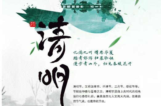 农机网2021年清明节放假通知
