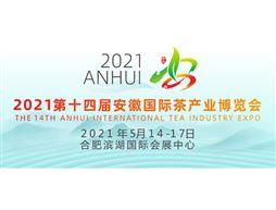 2021第十四届安徽国际茶产业博览会