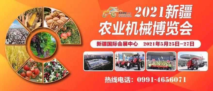 【2021新疆农业机械博览会】正在火热报名中...
