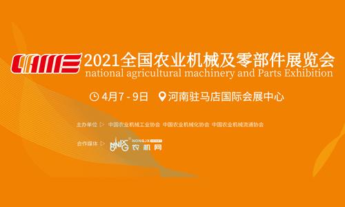 2021全国农机展专题报道