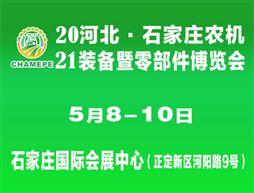 2021河北石家庄农机装备暨零部件博览会