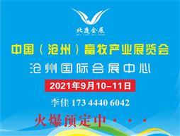 中國(滄州)畜牧產業展覽會