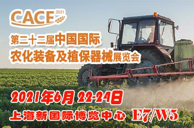 6月22-24日│第二十二届中国国际农化装备及植保器械展览会与您相约上海