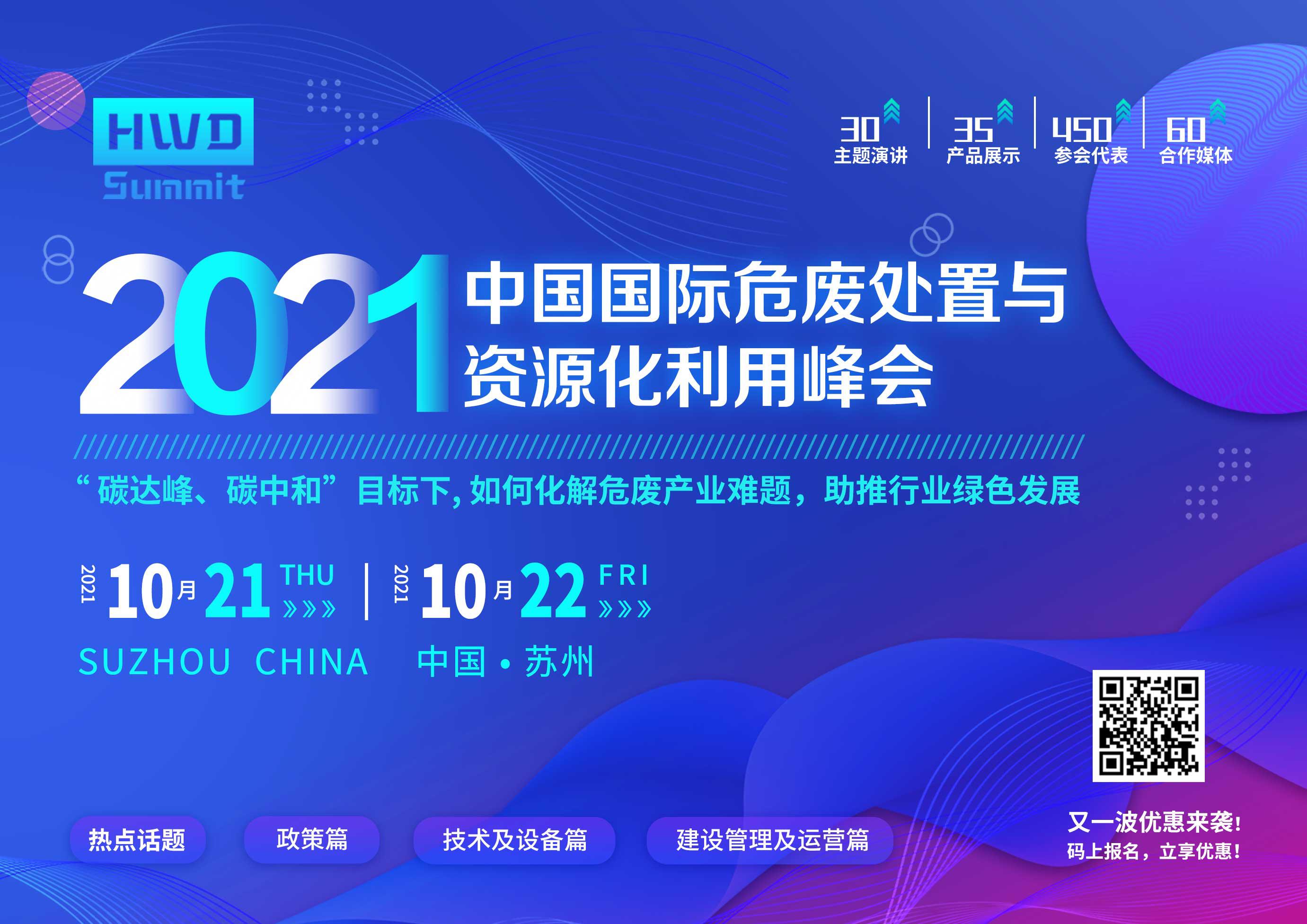 2021中国国际危废处置与资源化利用峰会与您共同解析行业政策!