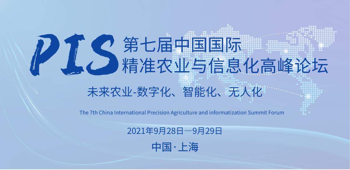 欢迎投稿!PIS2021第七届精准农业与信息化高峰论坛论文征集开始啦,等你来!