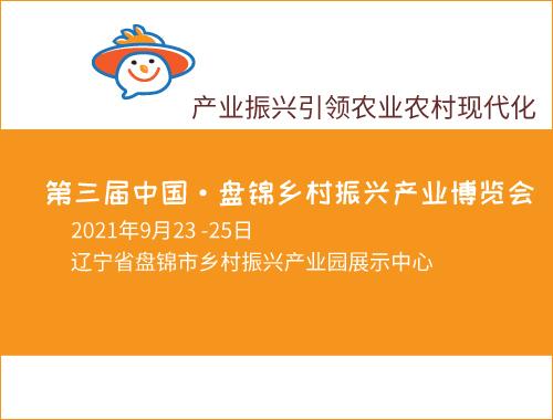 第三届中国盘锦乡村振兴产业博览会