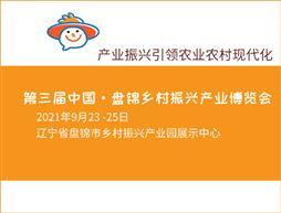 第三屆中國盤錦鄉村振興產業博覽會