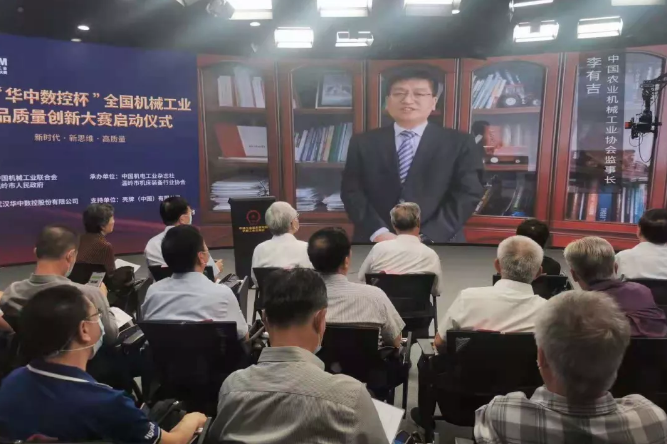 """2021""""華中數控杯""""全國機械工業產品質量創新大賽啟動儀式在京舉行"""