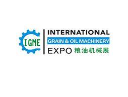2021第11屆廣州國際糧油機械及包裝設備展覽會