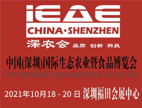 第十一届中国(深圳)国际生态农业暨食品食材博览会