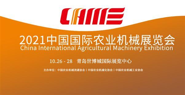 关于邀请参观2021中国国际农业机械展览会的函
