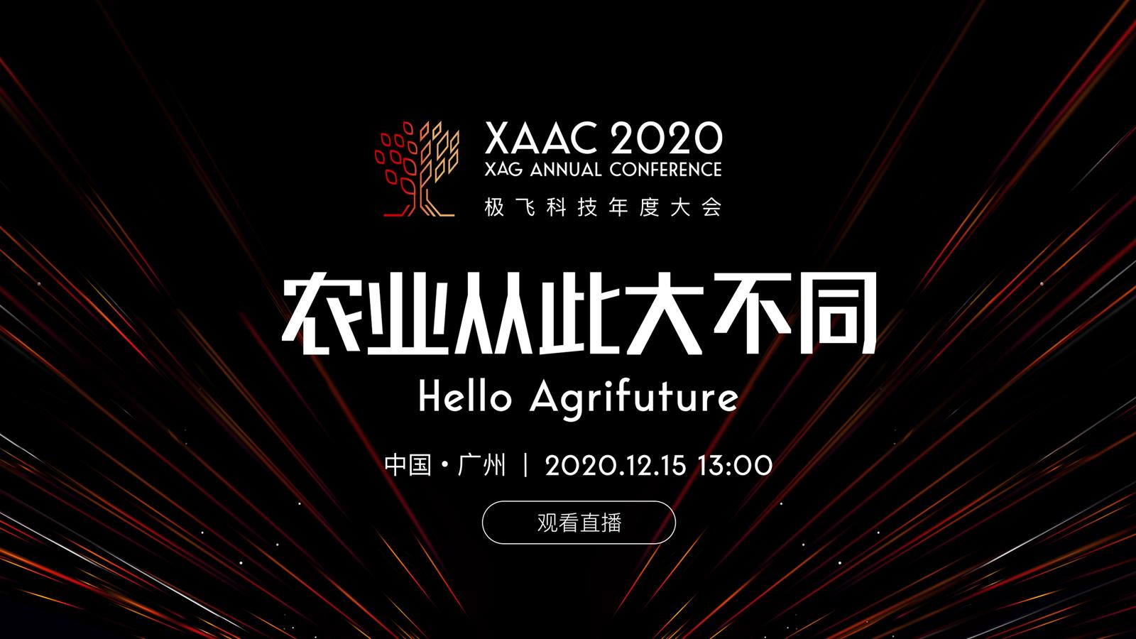 12月15日下午1点:XAAC 2020极飞科技年度大会启幕
