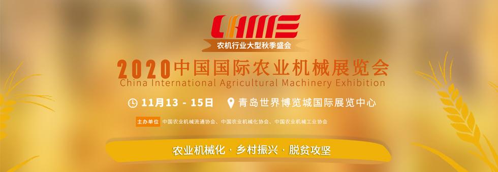 2020中国国际农业机械展