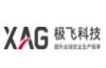 广州极飞科技股份有限公司