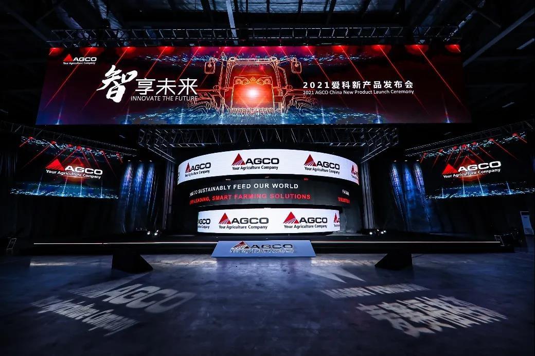 满载硕果,不断突破 | 2021爱科中国线上新产品发布会暨经销商大会圆满成功!