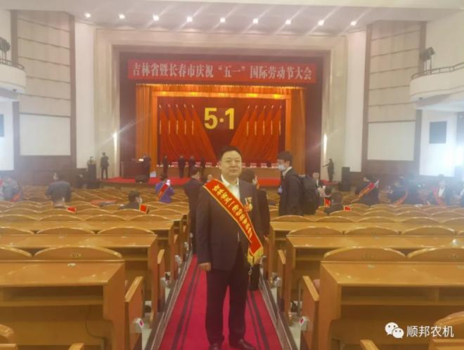 顺势而为,实干兴邦│董事长魏德胜荣获吉林省五一劳动奖章